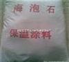 20袋/方海泡石保温涂料,海泡石保温砂浆,海泡石保温浆料