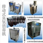 HW-YD-食品厂、药厂用中央空调外置式臭氧发生器