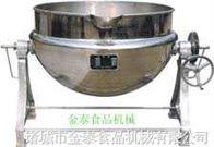 200L牛肉辣酱可倾夹层锅价格