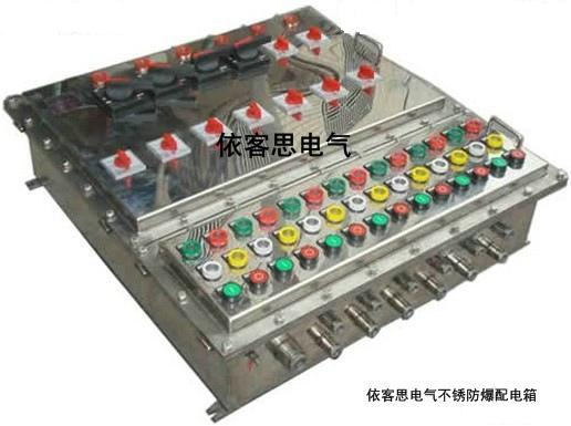 订做 BXD51不锈钢防爆动配力配电箱价格