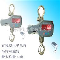 OCS上海电子吊秤厂家,1吨吊钩秤价格,1T电子吊磅生产