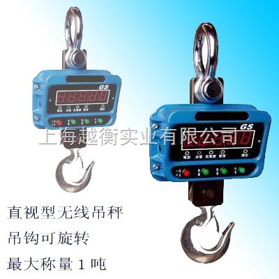 渐江电子吊秤厂家,3吨电子吊秤价格,3T电子吊秤批发