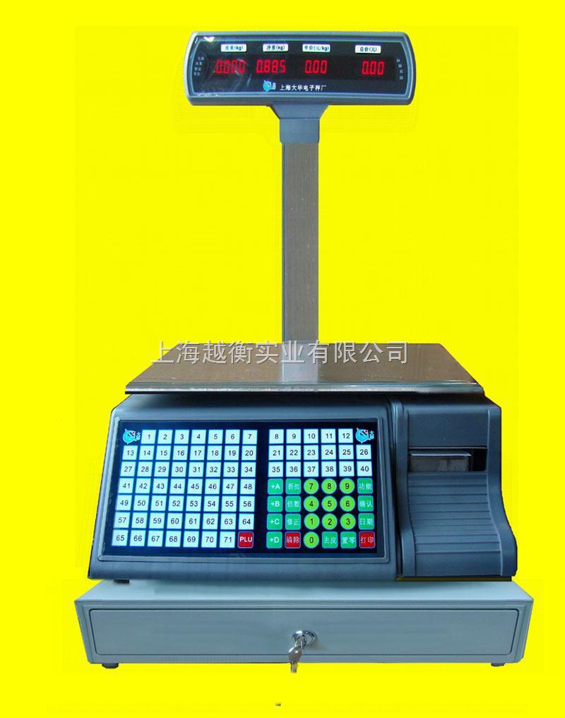 YH-A系列电子收银秤