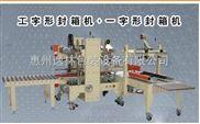 惠州工字型封箱机