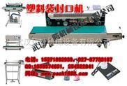 多功能薄膜封口机,小型封口机价格,简易铝箔封口机