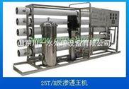 反渗透纯净水设备报价-川一水处理价格低
