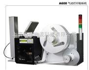 上海科道供應A600氣動打印貼標機