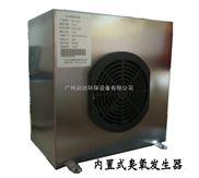广州内置式臭氧发生器,东莞内置臭氧消毒机