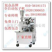 供应北京旭众包子机 全自动小型包子机价格