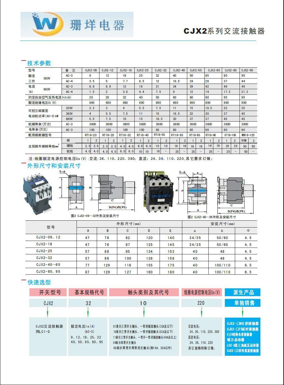 CJX2(LC1) 系列交流接触器主要用于交流50/60Hz,电压至660V,电流至95A的电路中供远距离接通和分断电路、频繁地起动和控制交流电动机之用,并可与适当的热继电器组成电磁起动器以保护可能发生操作过负荷的电路。