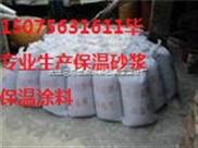 光山县硅酸镁保温涂料(砂浆)永兴厂家供应
