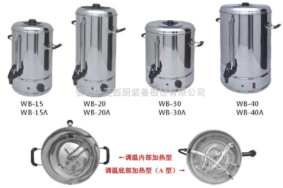 供应华菱wb系列电热水器全自动商用不锈钢电加热煲开水器奶茶必备保温