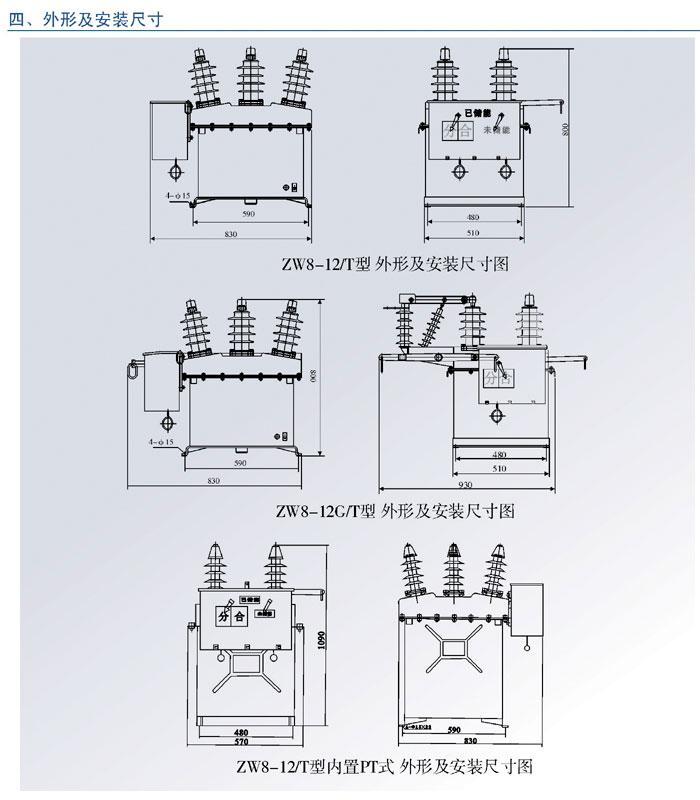 zw8-12g/t630-20【手动,隔离开关】电子pt型户外真空断路器