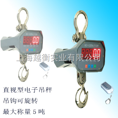 万泰2吨电子吊秤,OCS-2T吊秤价格