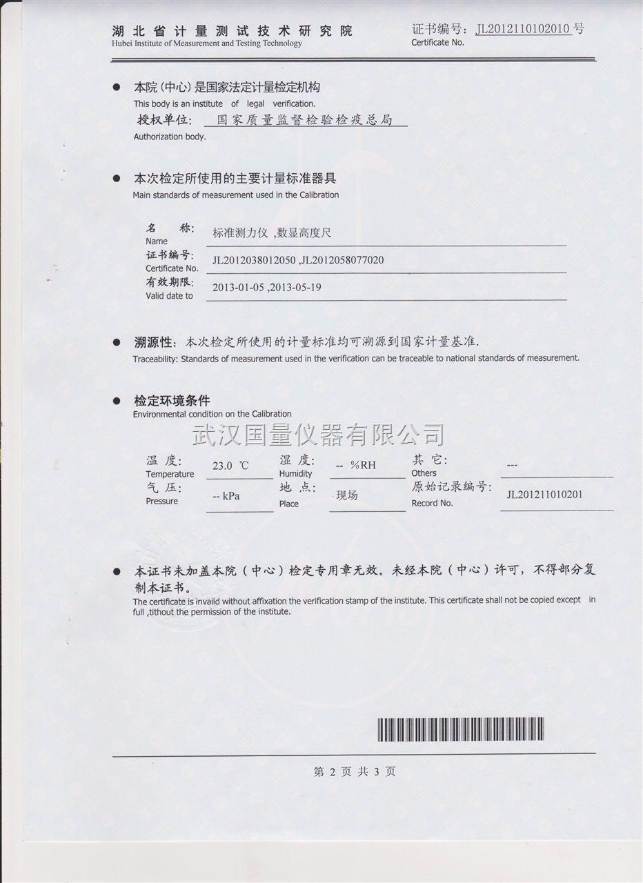 试验机等级精度鉴定证书2