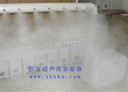 食用菌加湿器蘑菇房加湿机就选跃宝分体式超声波加湿器