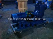 供应50ZX20-75管道自吸泵 无密封自吸泵 自吸离心泵