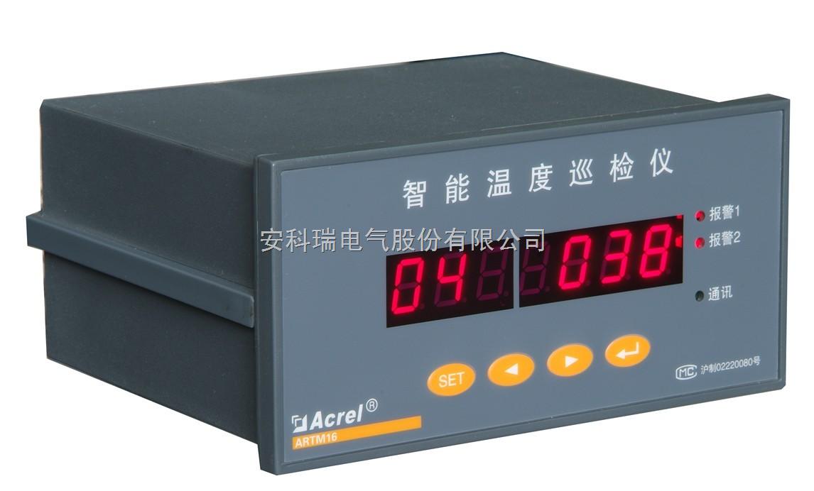 安科瑞16路温度巡检测控仪PT100输入直营价格