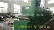 DW-1.2*8-DW颗粒带式干燥机