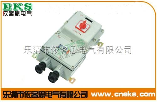 BLK52L-10/3防爆断路器EXdIICT6带漏电断路器防爆