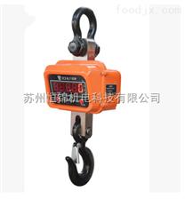 OCS直视电子吊秤,苏州批发销售1-15T(kg)电子吊秤