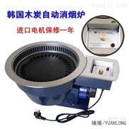 韩式无烟碳烤炉自动消烟环保炉商用烤肉炉烧烤炉烤肉机无烟不粘