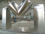 VH-500L-食品粉末高效不锈钢V型混料机