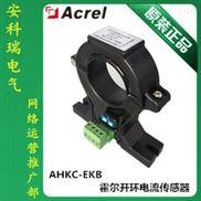 霍尔可拆卸电流传感器AHKC-EKB 厂家直销