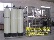 烟台反渗透纯净水设备厂家价格型号详细介绍