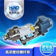恒东双螺旋泵 糖浆输送泵 巧克力泵 化工泵 保温双螺杆泵