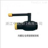 中诚阀门,内螺纹钢制全焊接球阀Q61F-16/25C