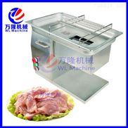 全自动台式切肉机专业切鲜肉片,肉丝,肉丁 不锈钢电动