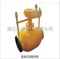 放散式全焊接球阀价格
