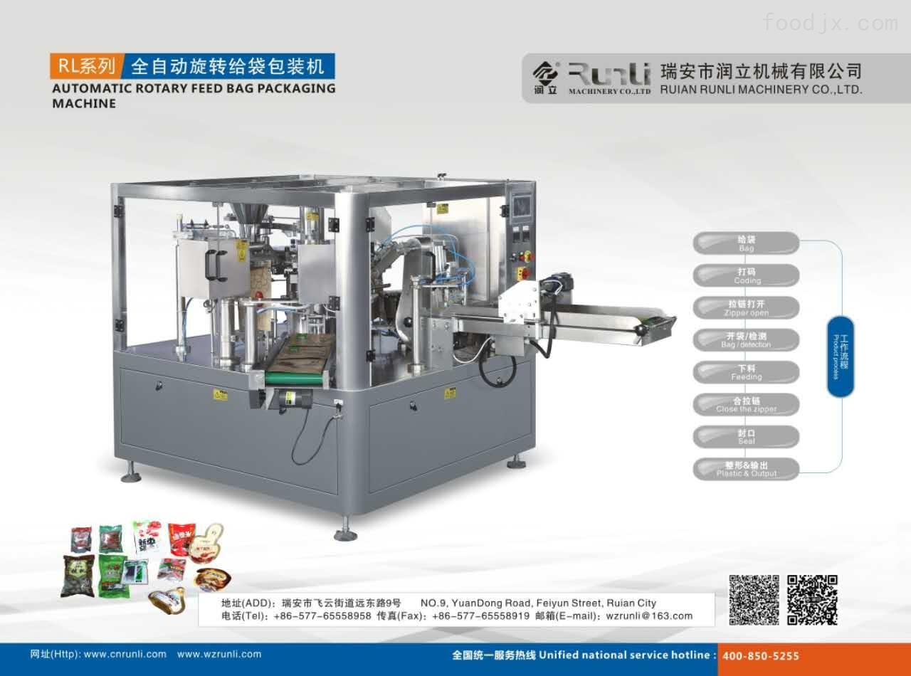润立机械RL系列全自动给袋式包装机是我公司在引进国外先进技术的基础上自行创新设计的机型,并严格按食品行业标准制造。具有高效率、高性能的生产能力,简洁式的外观设计和稳定的机械凸轮传动结构使操作、维护更加简便; 该机是款全自动包装机,集机、光、电、气一体化的高性能产品,适用于食品、医药、日化、化工、农副产品、五金等行业;对颗粒、液体、酱体、酱腌菜、粉末、不规则物料等袋装自动包装,并可与其配套形成包装生产线。 我们将竭诚为您服务!!! 设备优势 润立机械-给袋式包装机,所有控制由自动化软件系统实现,方便功能调整