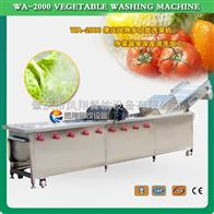 WA-2000蔬菜清洗机/ 洗菜机 Vegetables Washing Machine