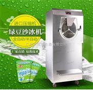 广州炫乐全自动沙冰机