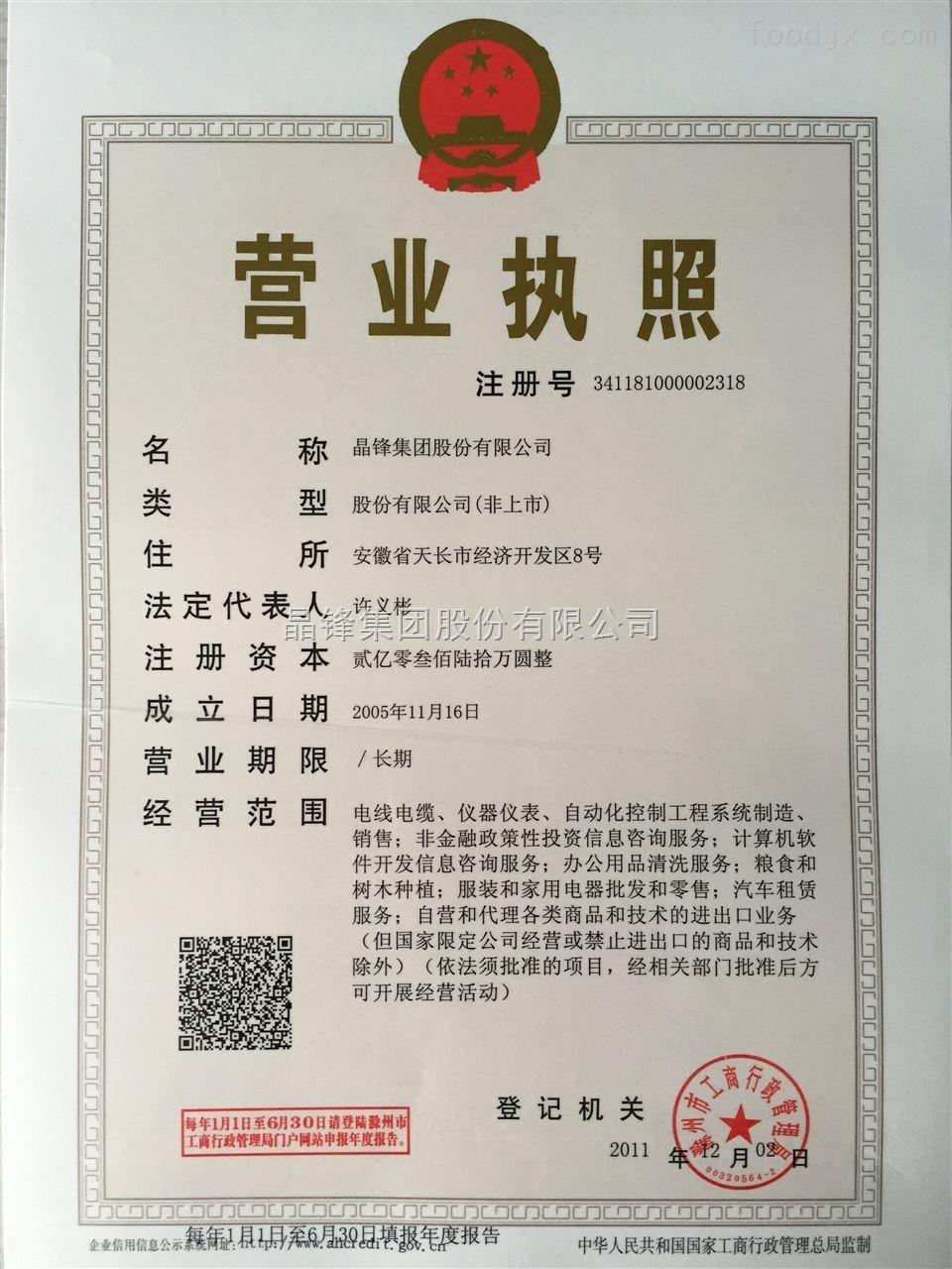营业执照-荣誉证书-晶锋集团股份有限公司