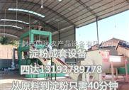 云南全省及地市日产5吨土豆淀粉机械哪家好?