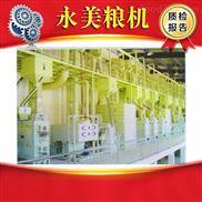 山东永美NZJ150吨大米加工成套设备出厂价