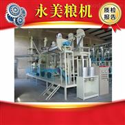 河南永美高产量NZJ15C型大米加工成套设备