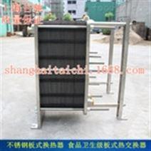 卫生级板式换热器
