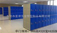 门数可随意组合亚津供应ABS防水柜 ABS塑胶柜 ABS更衣柜 ABS浴室柜