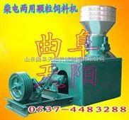 小型饲料颗粒机械