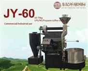 京亿 JY60全自动商用燃气咖啡豆烘焙机 咖啡庄园烘焙机 厂家直销