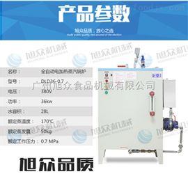 SLS36-.07多功能电加热蒸气发生器