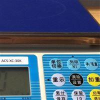 ACS-XC-C上海防水型电子桌秤不锈钢电子秤