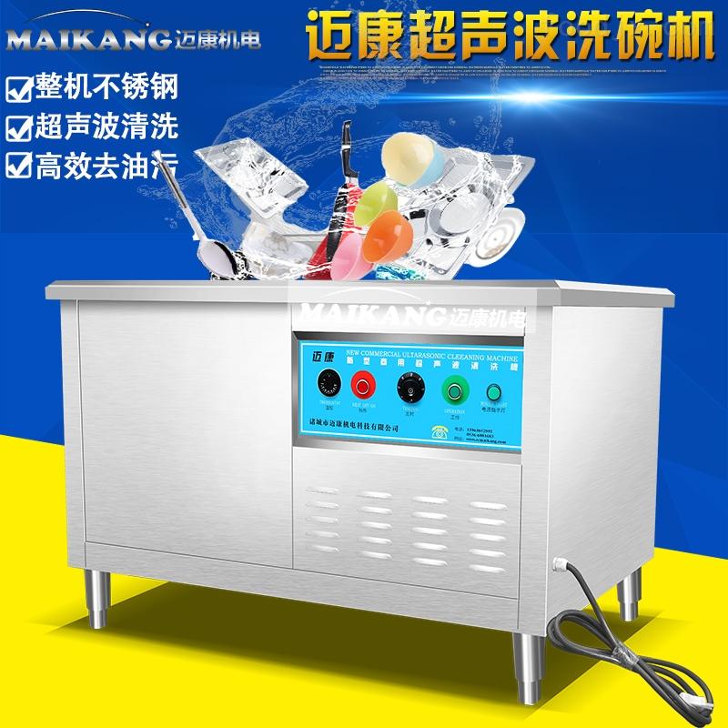 饭店餐厅食堂学校快餐店洗碟机超声波餐具消毒清洗机