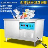 mk1200-麻辣烫店密胺餐具清洗机 酒店洗碗机