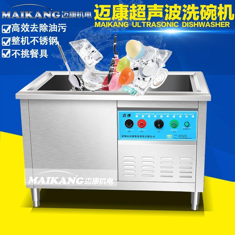 清洗餐具的机器超声波洗碗洗盘机 迈康机电专业制造