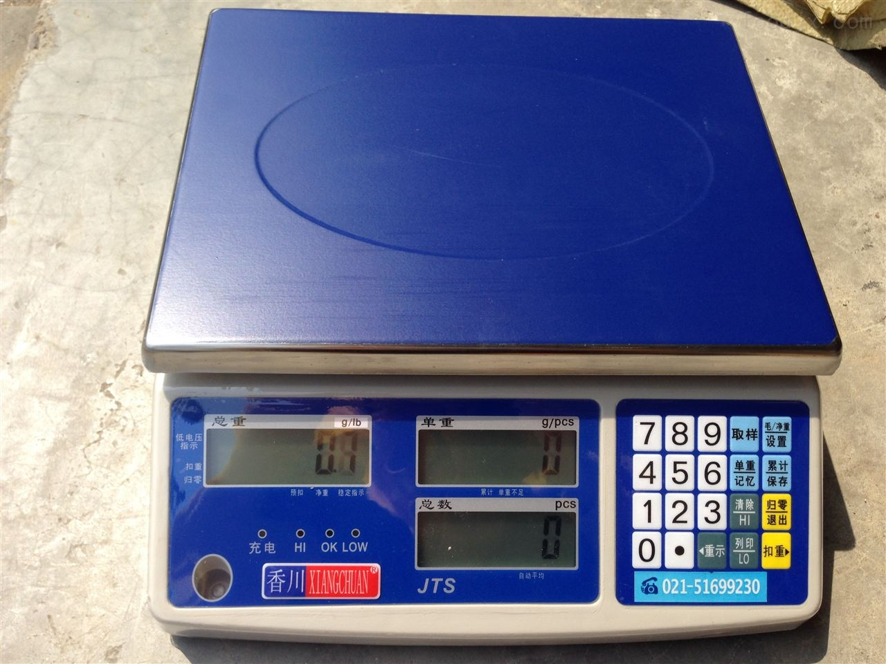 计重/计数电子桌秤